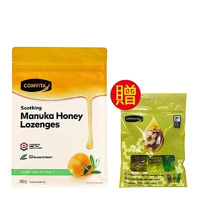 【Comvita 康維他】橄欖葉蜂蜜潤喉糖優惠組