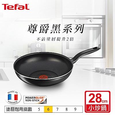 Tefal法國特福 尊爵黑不沾小炒鍋28CM (快)