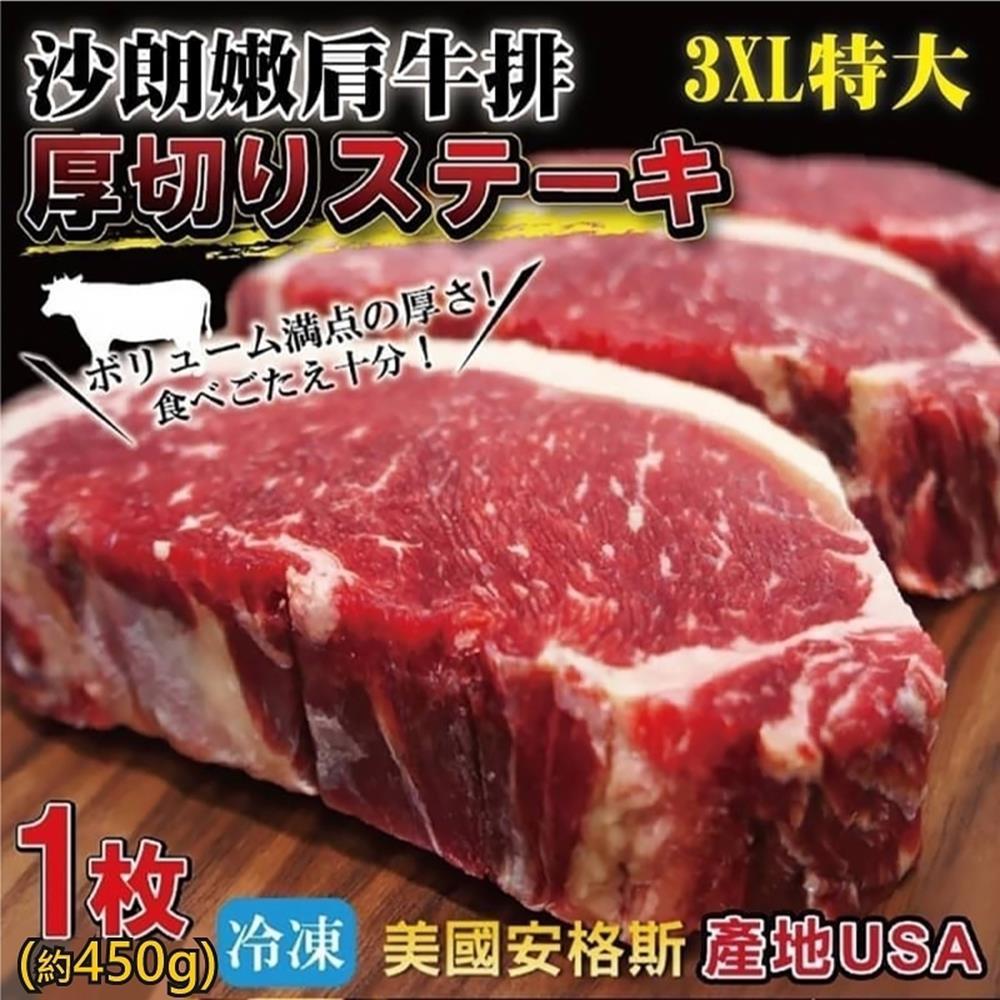 (滿699免運)【海陸管家】美國安格斯雪花沙朗牛排1片(每片約450g) @ Y!購物
