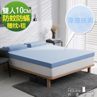 House Door 天然防蚊防螨10cm藍晶靈涼感記憶床墊全配組-雙人5尺