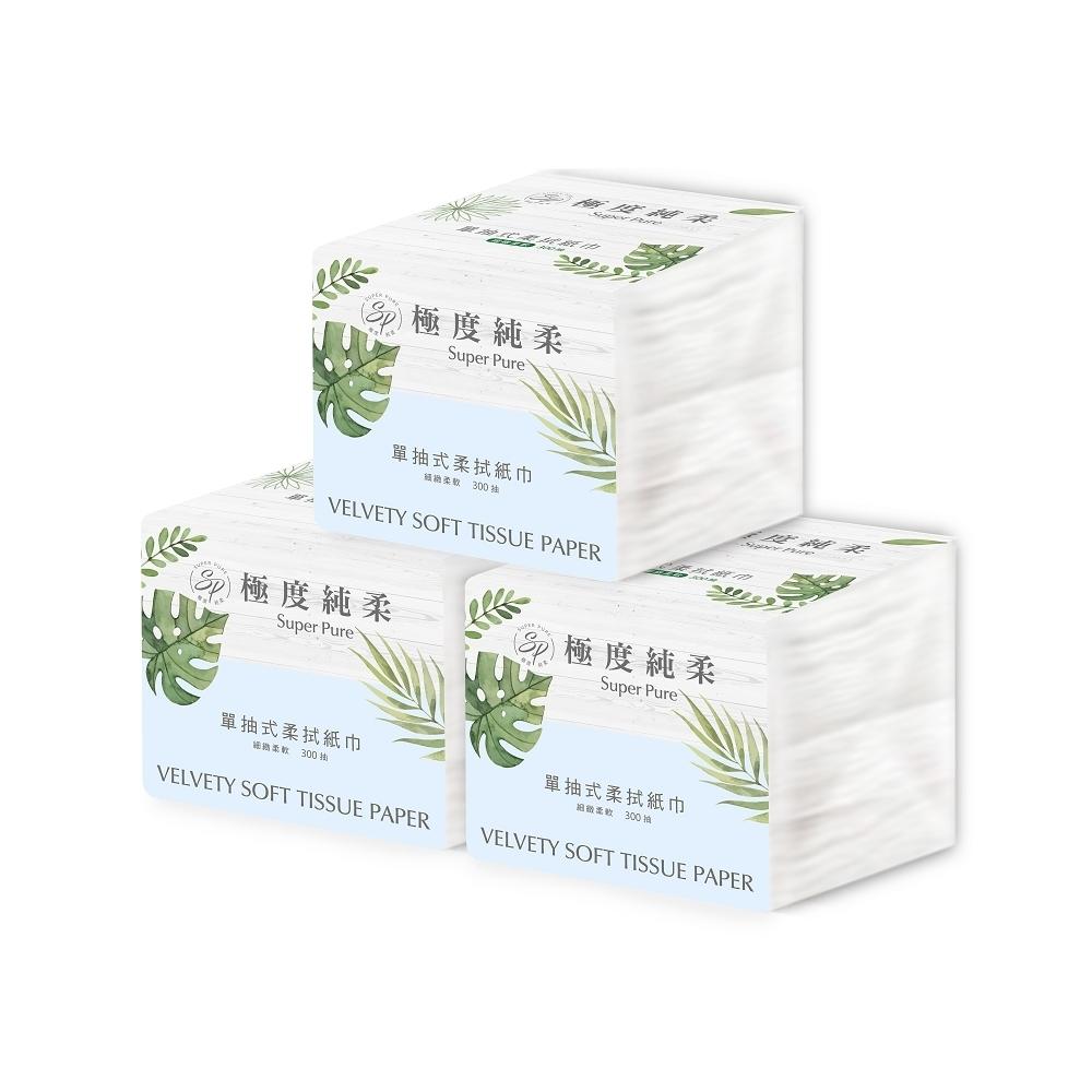 極度純柔單抽式柔拭紙巾300抽X30包x3箱