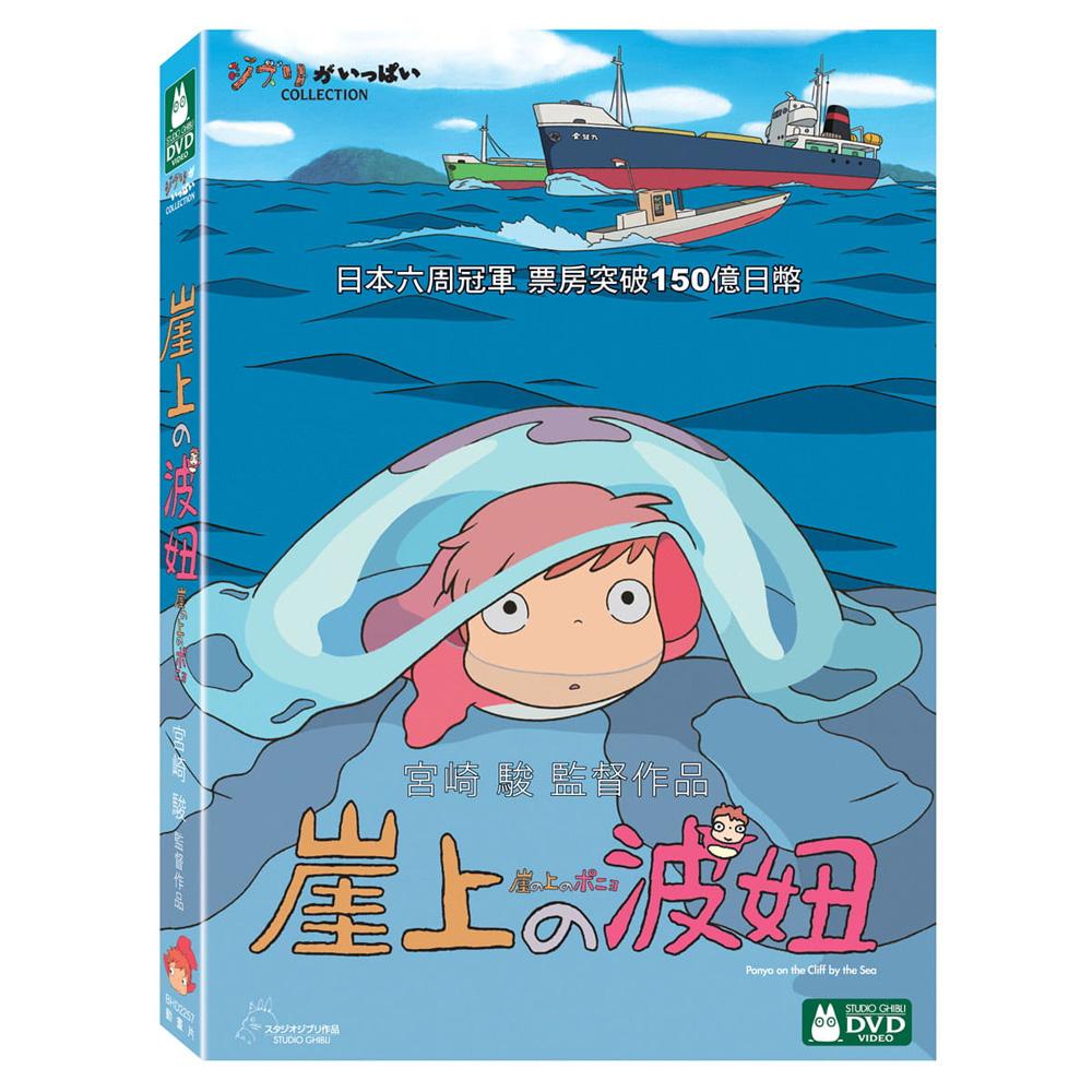 崖上的波妞 DVD雙碟版 -宮崎駿卡通動畫系列