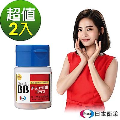 Eisai-日本衛采 Chocola BB Plus(60錠x2瓶)