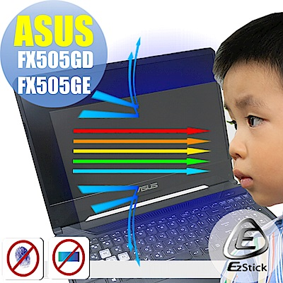 EZstick ASUS FX505 FX505GD FX505GE 防藍光螢幕貼