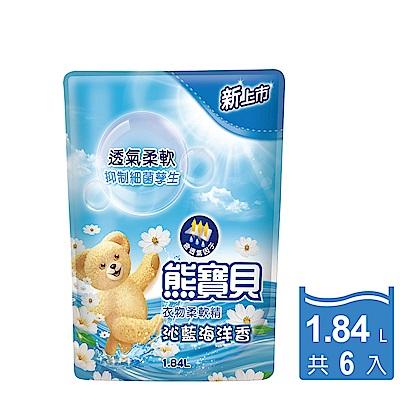 熊寶貝 衣物柔軟精沁藍海洋香補充包 1.84L x 6入組/箱購