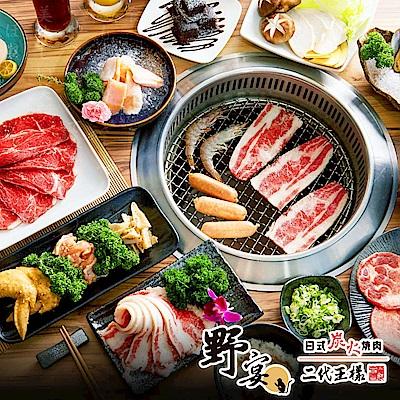野宴日式炭火燒肉二代王樣4人『極上餐』吃到飽