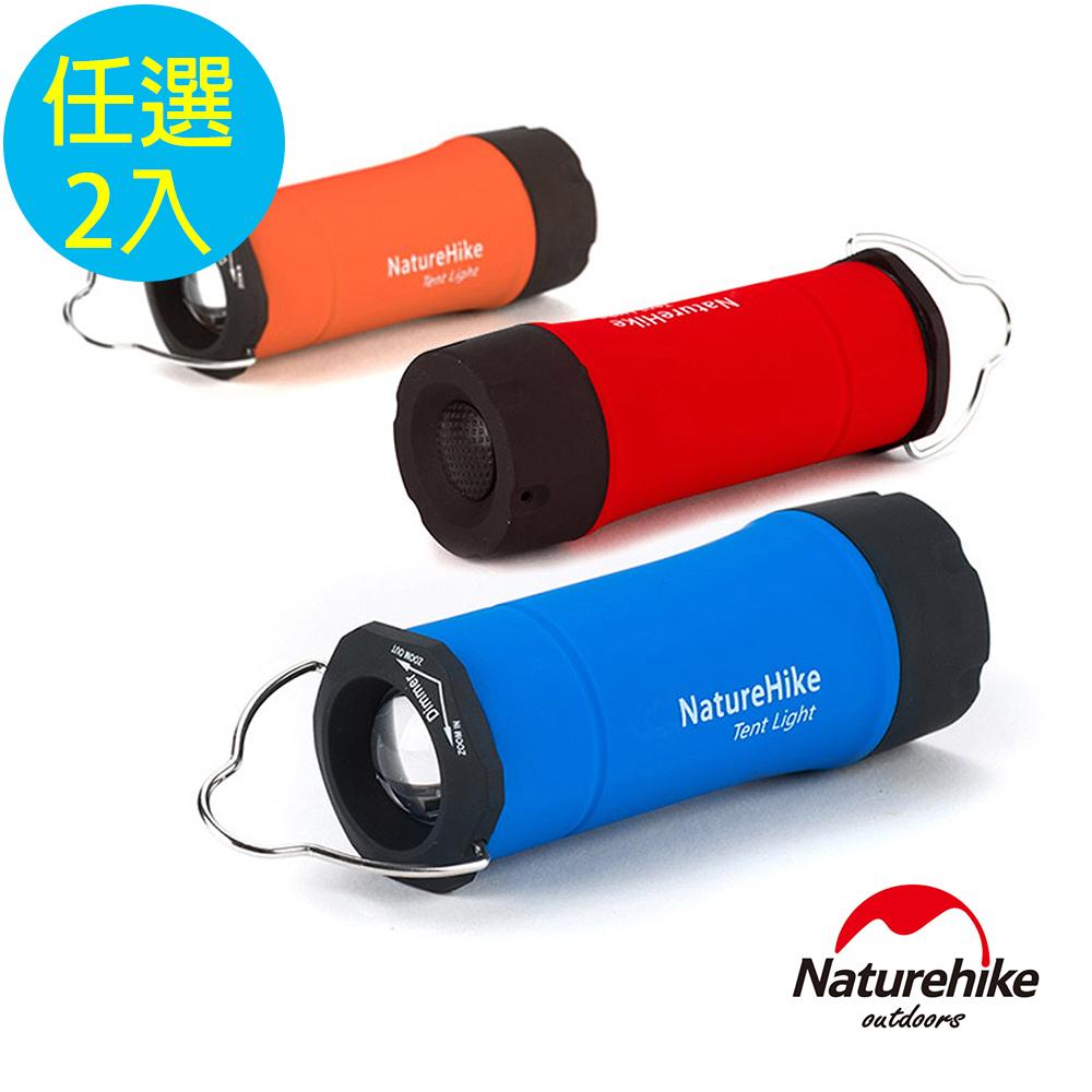 Naturehike 三段式多功能省電LED手電筒 2入組