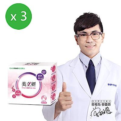 悠活原力 美立妍青春益生菌膠原蛋白胜肽X3盒(20包/盒)