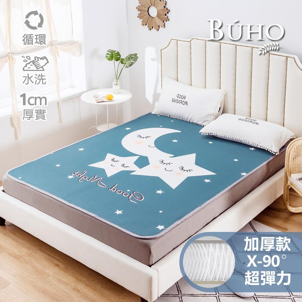 (雙/大均一價)BUHO布歐 蜂巢式6D立體透氣循環涼墊-加厚1cm (星月神)