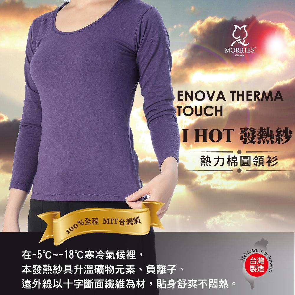 MORRIES舒透肌發熱衣/女紅外線熱能發熱紗-2件組MR779