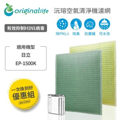 Original Life 長效可水洗清淨除濕機濾網 EP-1500K 2入組 適用:日立 取代HEPA活性碳濾網
