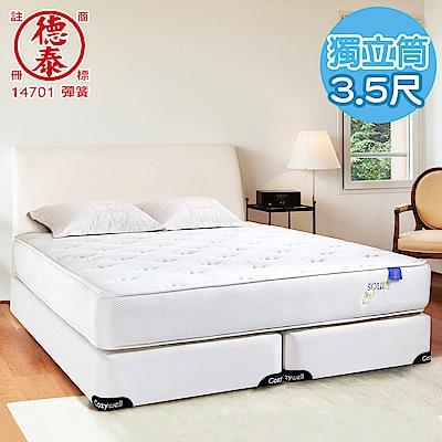 德泰 索歐系列 獨立筒 彈簧床墊-單人3.5尺