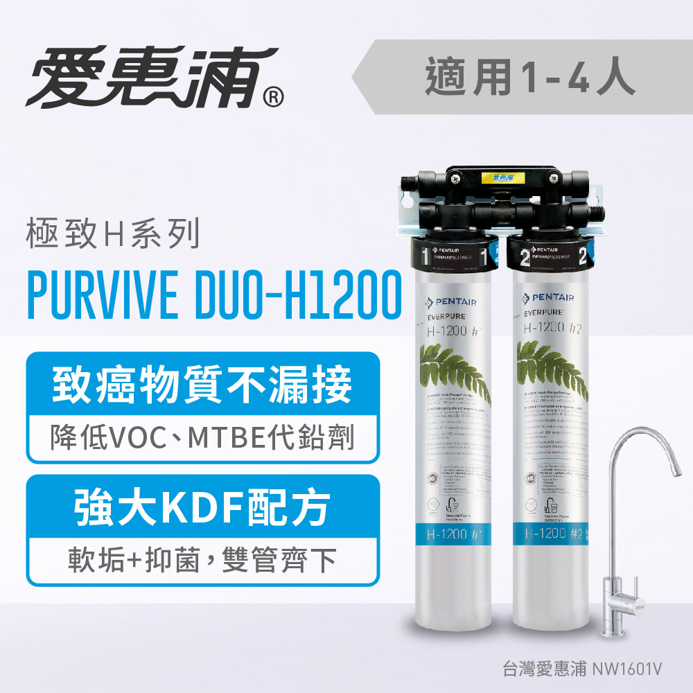 愛惠浦 EVERPURE PURVIVE DUO-H1200兩道式廚下型淨水器(到府安裝)