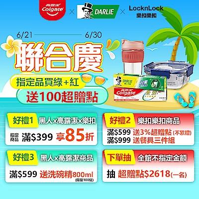 黑人x高露潔x樂扣 品牌週聯慶滿399打85折