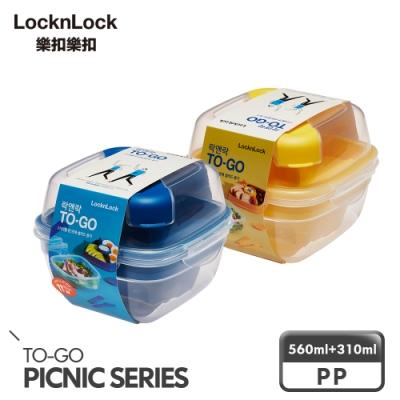 [樂扣樂扣] TOGO多功能PP餐盒/2WAY附餐具/下560ML+上310ML(兩色可選)