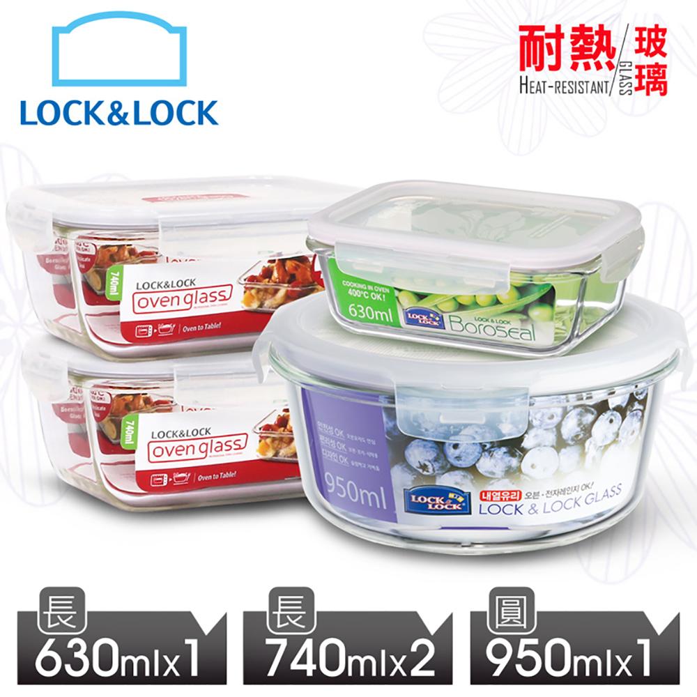[送清潔刷] 樂扣樂扣 聰明巧廚耐熱玻璃保鮮盒4件組(快)