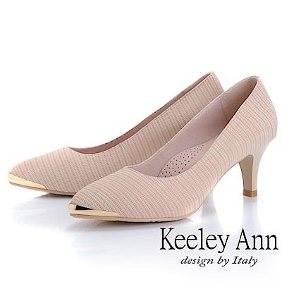 Keeley Ann 氣質百搭~OL百搭金屬尖頭真皮中跟鞋(杏色-Ann)