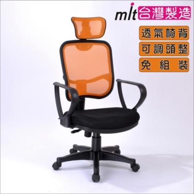 DFhouse馬可波羅網布電腦椅-3色 電腦桌 電腦椅 62*52*112-122