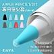 【DAYA】 Apple Pencil 1/2代專用筆尖套膜(八色一組) product thumbnail 1