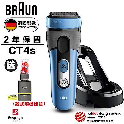 德國百靈BRAUN°CoolTec系列冰感科技電鬍刀(CT4s)(快速到貨)