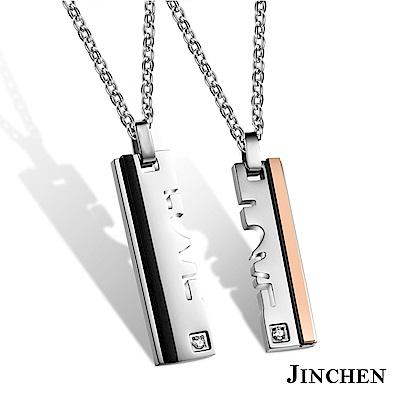 JINCHEN 白鋼注定的愛 情侶項鍊