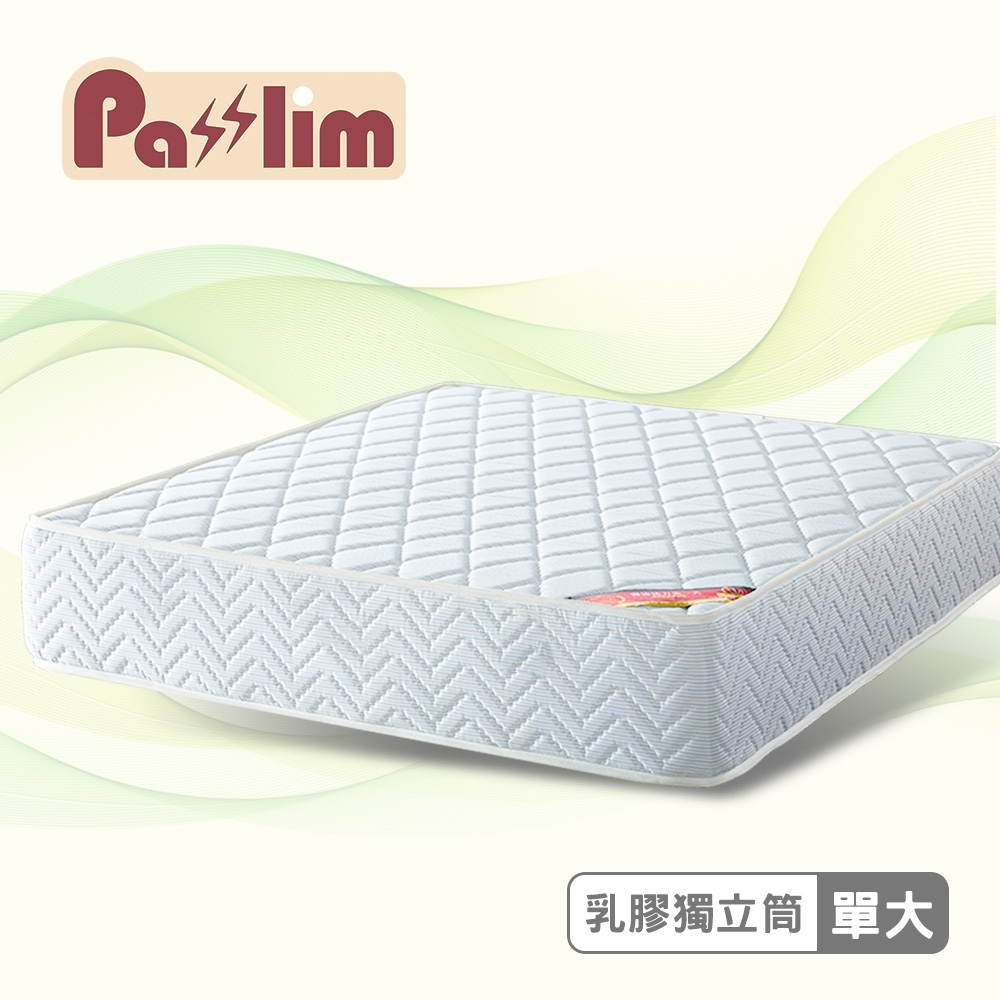 【PasSlim沛勢力】旅行者飯店天然乳膠獨立筒床墊推薦-單人加大