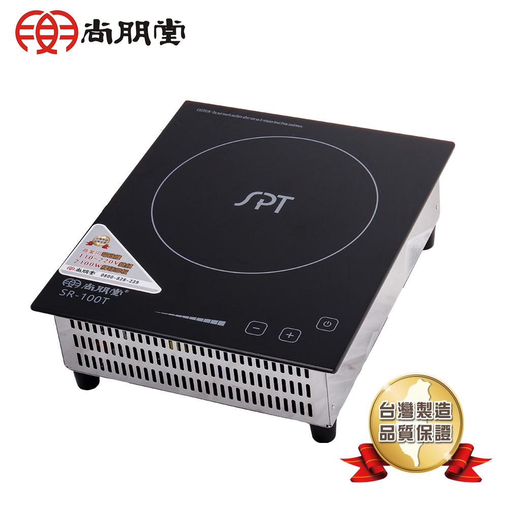 尚朋堂變頻式商用電磁爐SR-100T