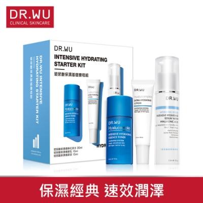 DR.WU玻尿酸保濕基礎療程組
