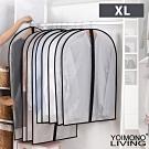 YOIMONO LIVING「收納職人」黑邊防潑水衣物防塵套 ( XL / 10入組 )