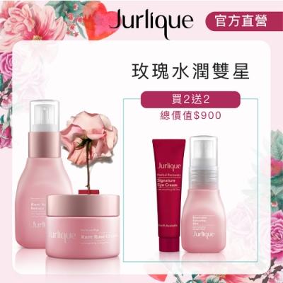 【官方直營】Jurlique茱莉蔻 珍稀玫瑰水潤雙星組 (保濕精華+賦活霜)