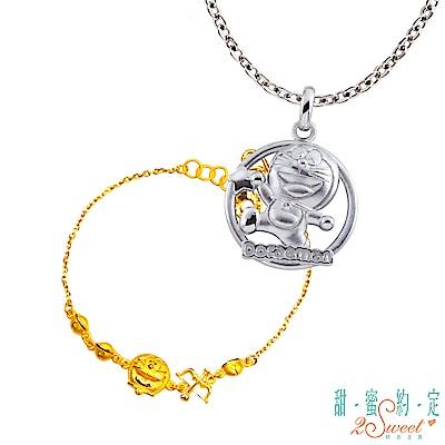 甜蜜約定 Doraemon 明日之星哆啦A夢純銀墜子+愛神之箭黃金手鍊