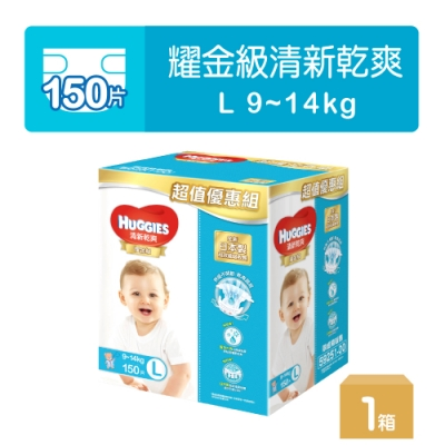 好奇 耀金級 清新乾爽紙尿褲3入超值箱L(50片x3包/箱)