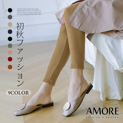 【  Amore】韓版百搭修身多色螺紋內搭褲