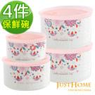 Just Home花戀語陶瓷附蓋保鮮碗4件組(3種容量)