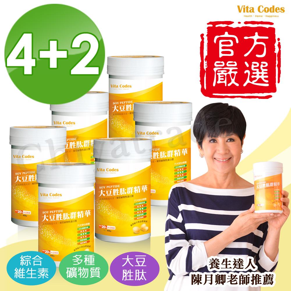 Vita Codes大豆胜太群精華罐裝450g陳月卿推薦 附湯匙+線上食譜-買4送2超值組