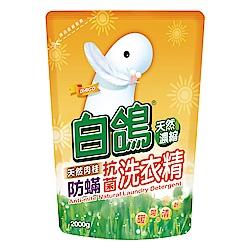 白鴿 天然濃縮抗菌洗衣精 肉桂防蹣-補充包2000g