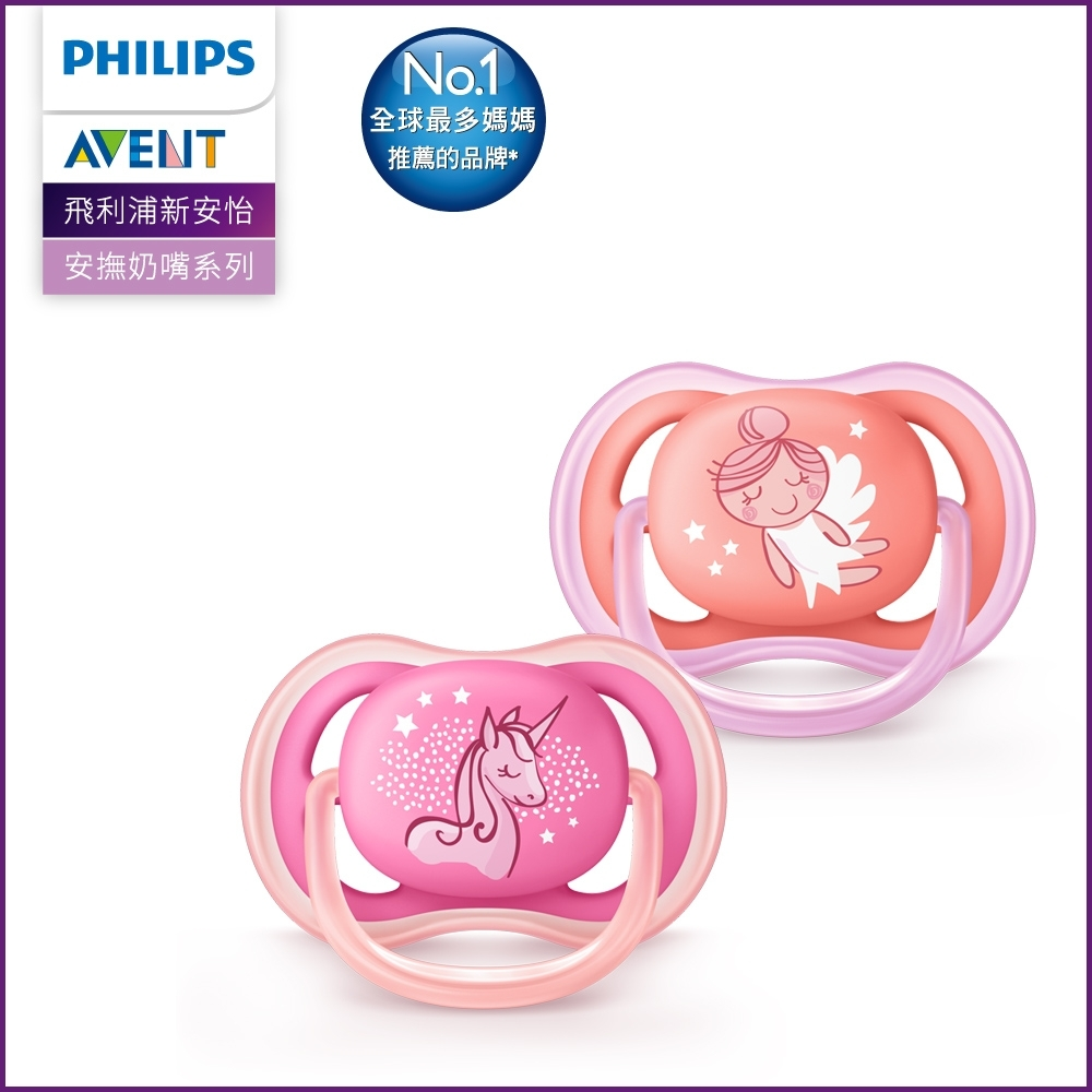 PHILIPS AVENT 超透氣矽膠安撫奶嘴 6-18M 粉紫 SCF344/23