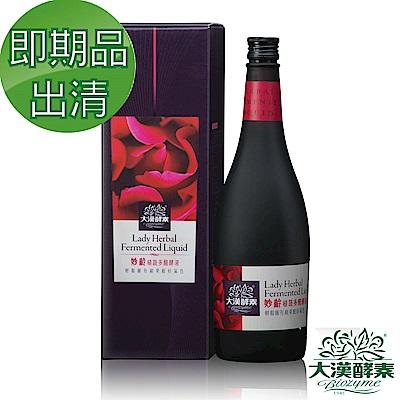 【大漢酵素】即期品2019.09.26妙齡植蔬多醱酵液720ml(素食)