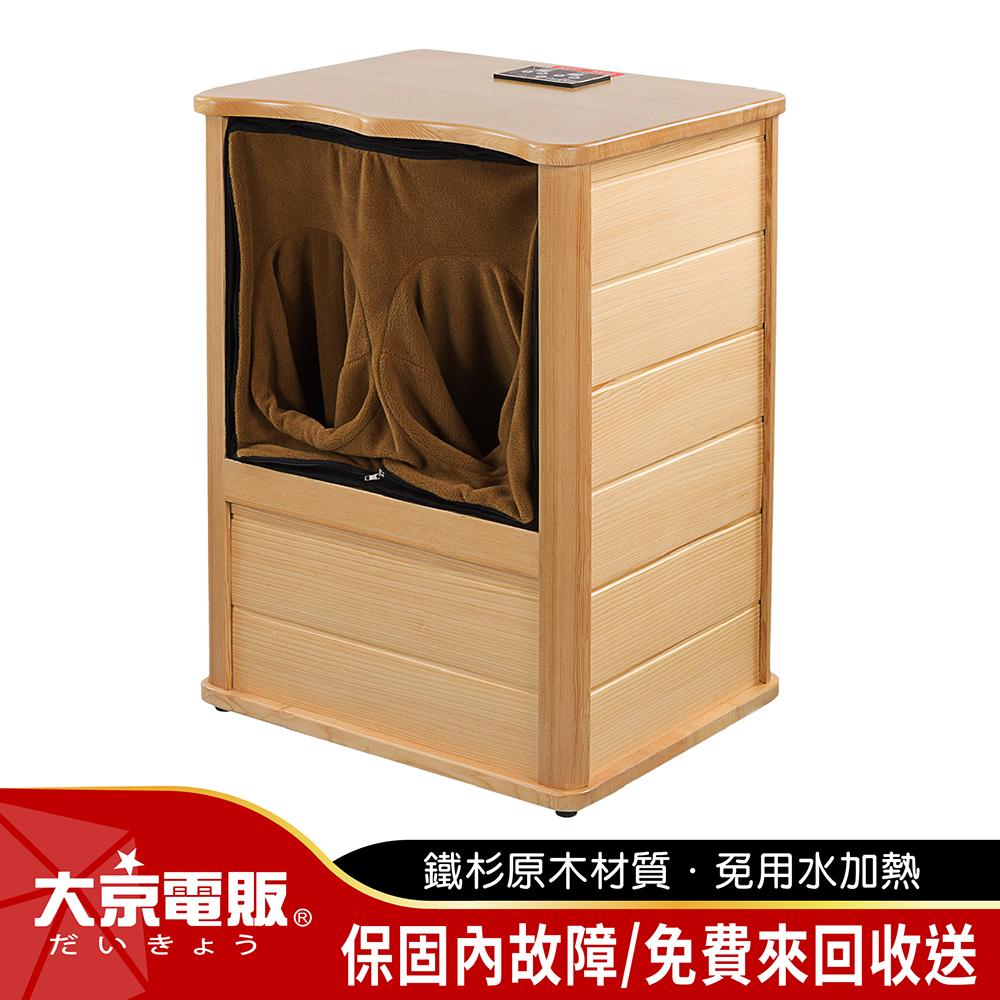 日本【大京電販】遠紅外線加熱原木桑拿桶-旗艦版大型
