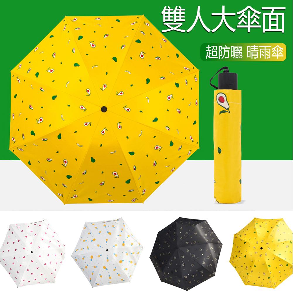 ins簡約小清新折疊遮陽傘 防紫外線太陽傘 抗UV 三折八骨防曬黑膠傘 大傘面 防潑水晴雨傘 贈收納袋