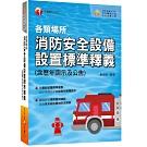 各類場所消防安全設備設置標準釋義(含歷年函示及公告)[消防設備師(士)/消防警察人員/消防業界人員]