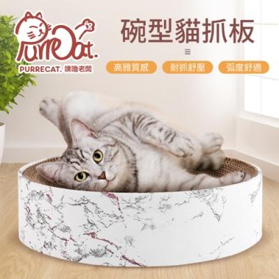 PurreCat 大理石紋碗型貓抓板 圓餅瓦楞紙貓窩
