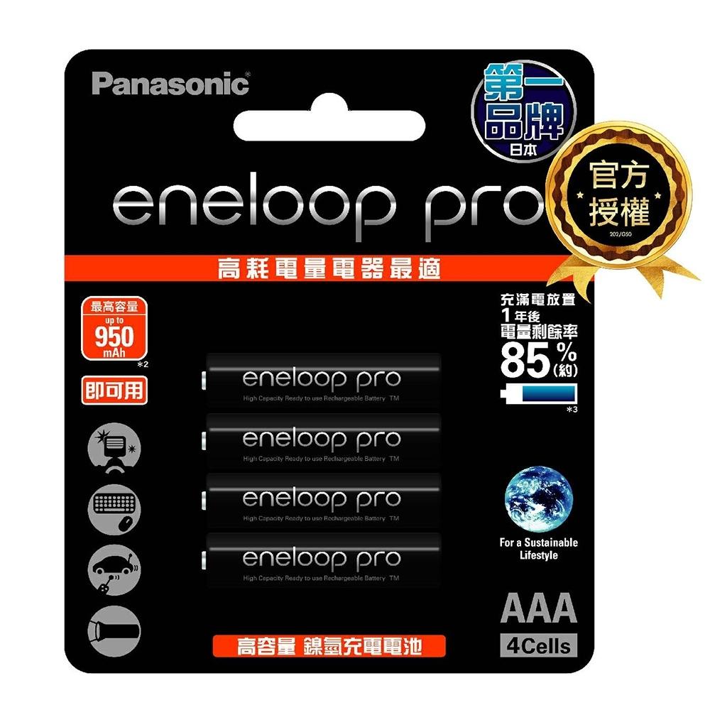 ▼限量贈送原廠電池盒▼ Panasonic eneloop 低自放電4號鎳氫充電電池#4入(BK4HCCE4BTW)
