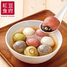 紅豆食府 鴻運四喜湯圓(230g/盒)(年菜預購)