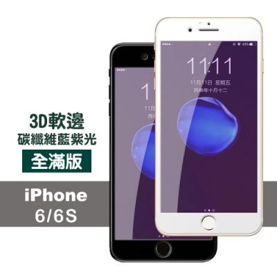 iPhone 6 6s 藍紫光 軟邊 碳纖維 防刮 9H鋼化玻璃膜 手機 保護貼 (iPhone6保護貼 iPhone6s保護貼 )