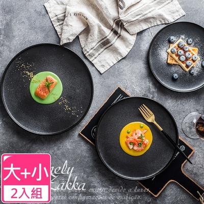 Homely Zakka 北歐輕奢風黑色磨砂陶瓷餐具/牛排盤/西餐盤_2款一組(小圓平盤20cm+大圓平盤25.5cm)