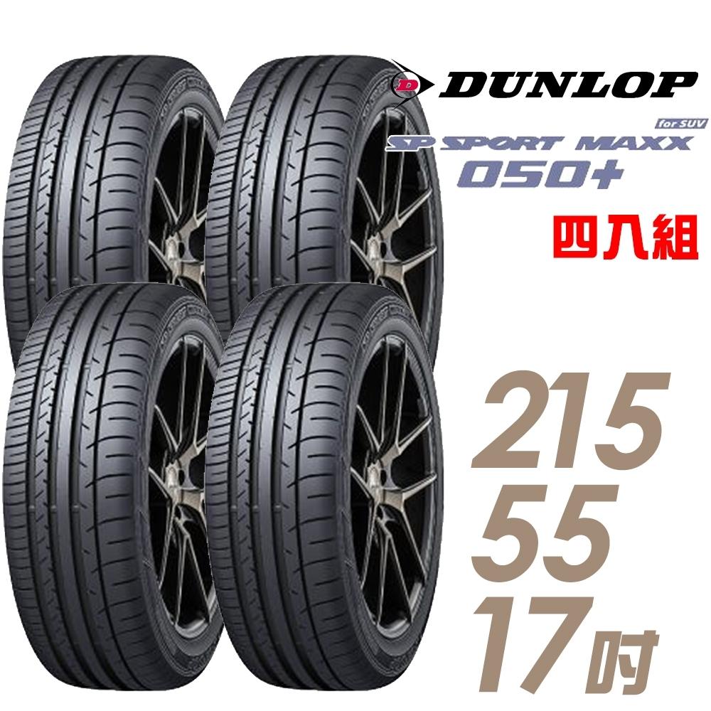 【登祿普】SP SPORT MAXX 050+ 高性能輪胎_四入組_215/55/17