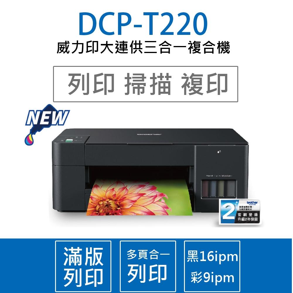 【送1瓶墨水】Brother DCP-T220 威力印大連供 三合一複合機