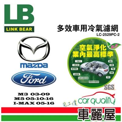 【LINK BEAR】冷氣濾網LINK醫療級 馬3/馬5/I-MAX LC-2529PC-2