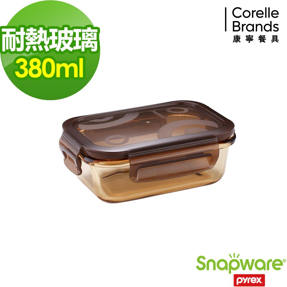 Snapware康寧密扣 琥珀色耐熱玻璃保鮮盒380ml-長方形